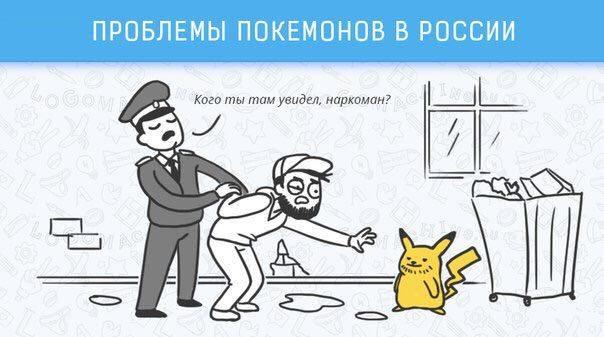 Фото №9 - Лучшие шутки об игре Pokemon GO, которая захватила мир