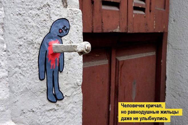 Фото №13 - 20 лучших образцов стрит-арта