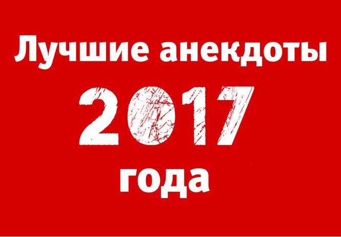Лучшие анекдоты 2017 года!