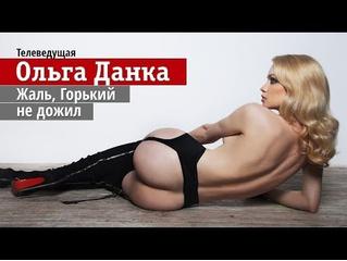 Телеведущая Ольга Данка засветилась в редакции MAXIM в лучших традициях Горького