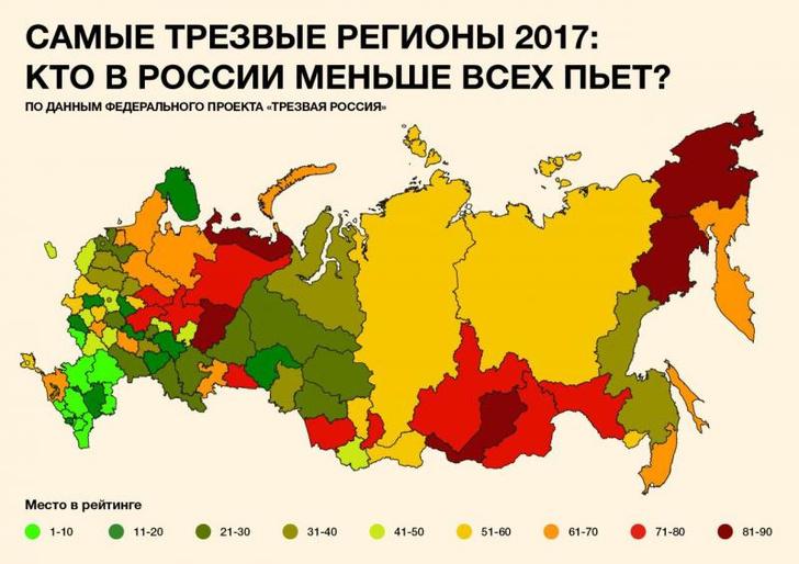 Фото №2 - Объявлены (ик!) самые пьющие регионы России