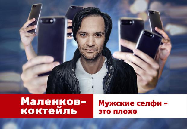 Фото №1 - «Мужские селфи»: 23-й, потенциально скандальный выпуск YouTube-шоу «Маленков-коктейль»