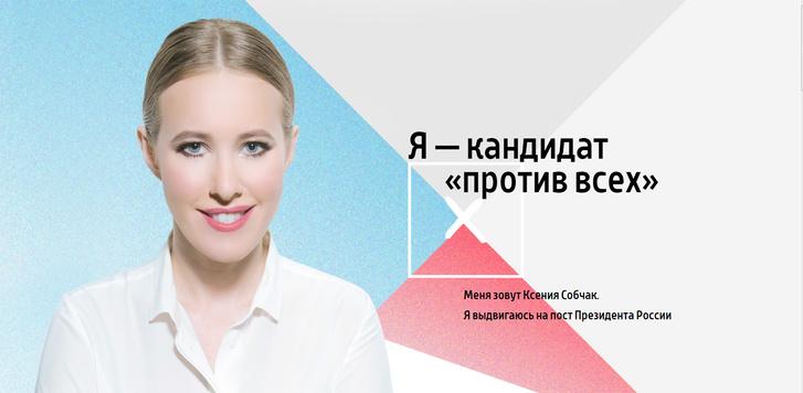 Фото №1 - Лучшие шутки о выдвижении Ксении Собчак в президенты!