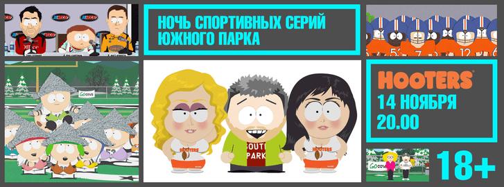 Фото №1 - MAXIM и Paramount Comedy приглашают в Hooters смотреть South Park