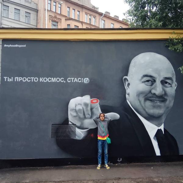Фото №3 - Фанаты «Зенита» испортили знаменитое граффити с Черчесовым! (ФОТО)