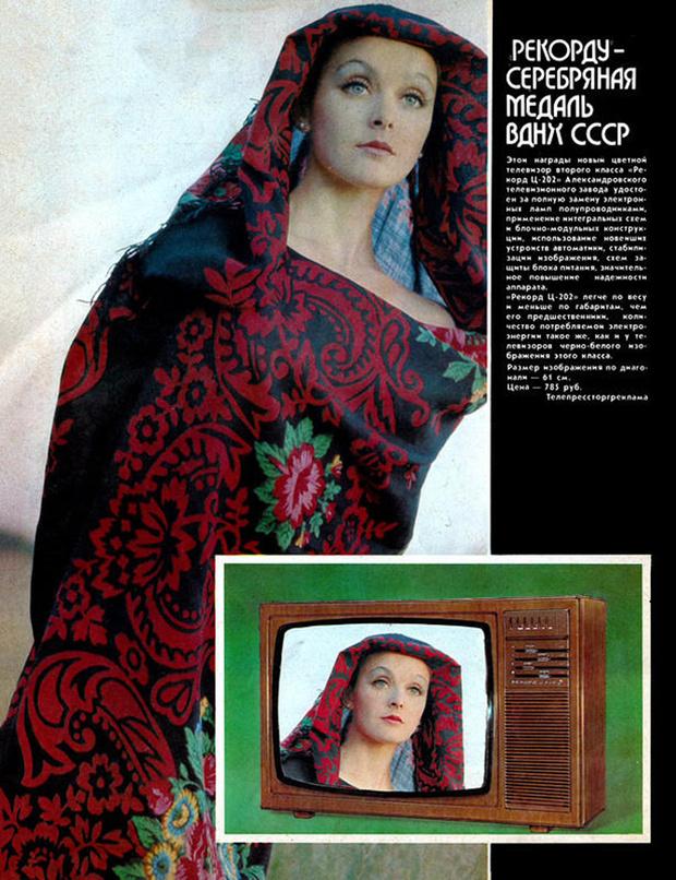 Фото №68 - Советская реклама гаджетов