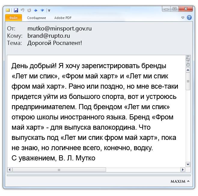 Рабочий стол Виталия Мутко