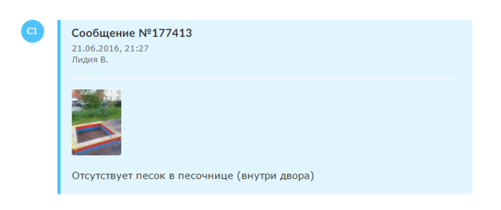 Фото №1 - Переписка питерских коммунальщиков с женщиной, которая развеселила Рунет