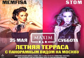 25 мая / суббота - DJ STOM / DJ MEMFISA