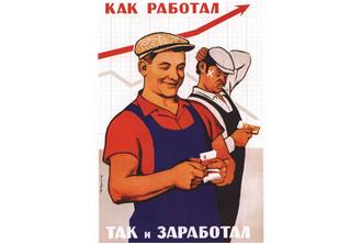 Вот они, российские регионы с самыми большими и самыми маленькими зарплатами!
