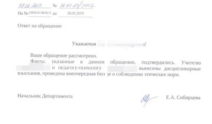 Фото №2 - В екатеринбургском лицее учительница заставила первоклашек написать слово «жопа»