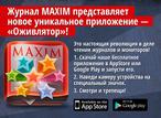 Новое уникальное приложение для iOS и Android — «MAXIM Оживлятор»!