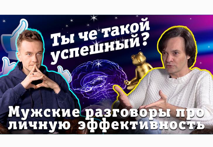 Фото №1 - Премьера рубрики «Ты че такой успешный?»: лайфхаки триумфальной жизнедеятельности (видео)