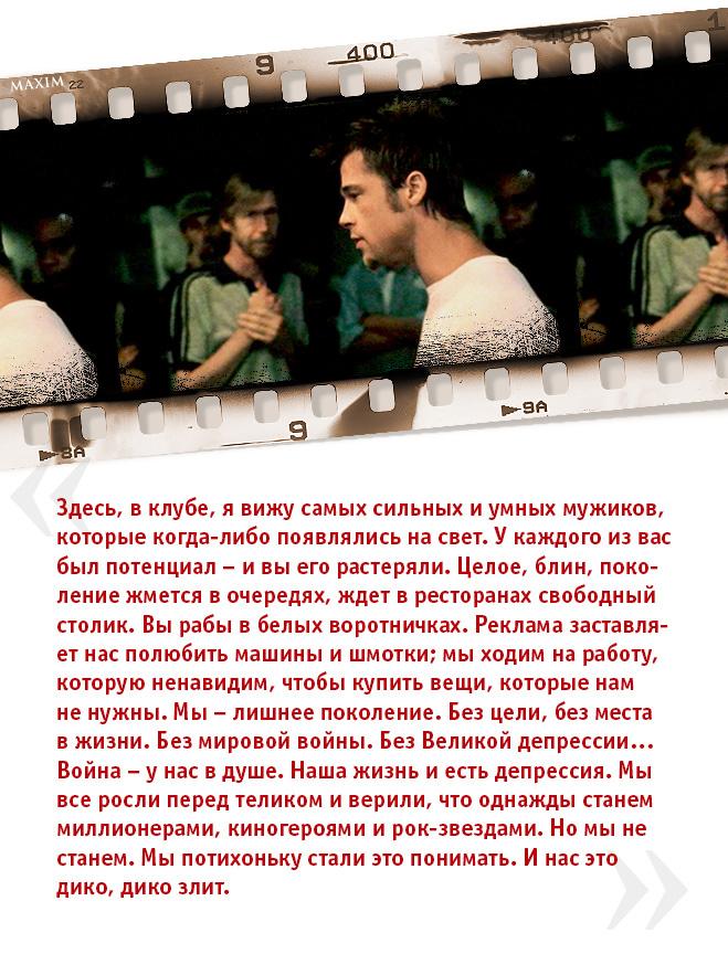 Цитата из Бойцовского клуба