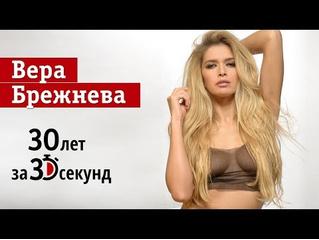 Вера Брежнева — 30 лет за 30 секунд!