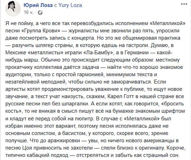 Фото №2 - Юрий Лоза раскритиковал Metallica за то, что они спели «Группу крови»