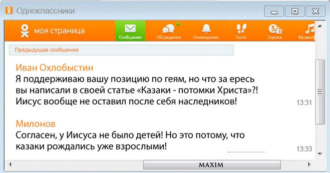 Милонов в Одноклассниках