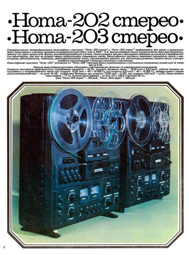 Фото №48 - Советская реклама гаджетов