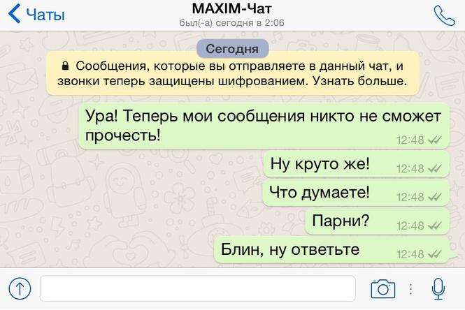 Как включить шифрование сообщений в WhatsApp