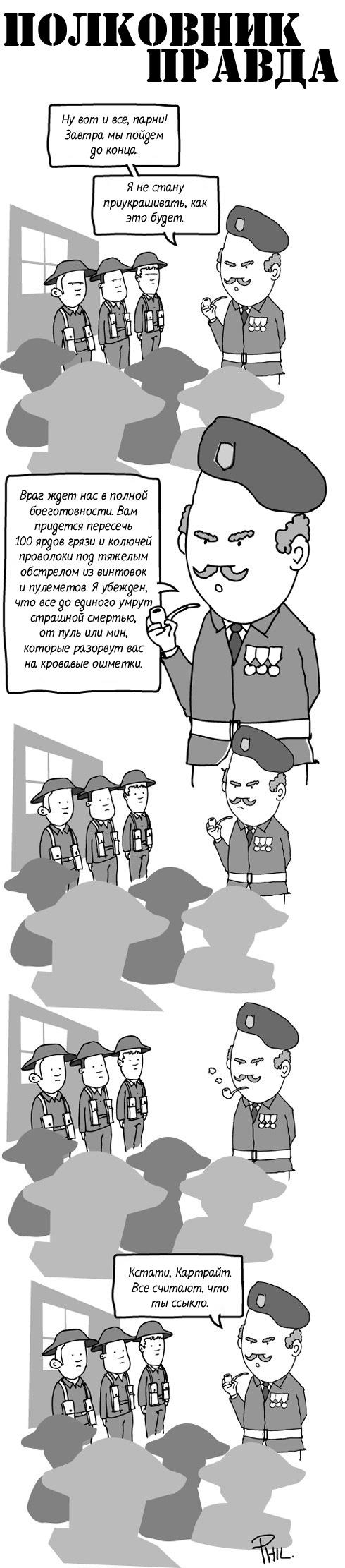 Фото №3 - 10 комиксов и карикатур the rut
