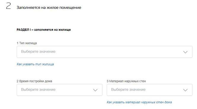 Фото №3 - В России стартовала перепись населения, вопросы анкеты ставят людей в тупик