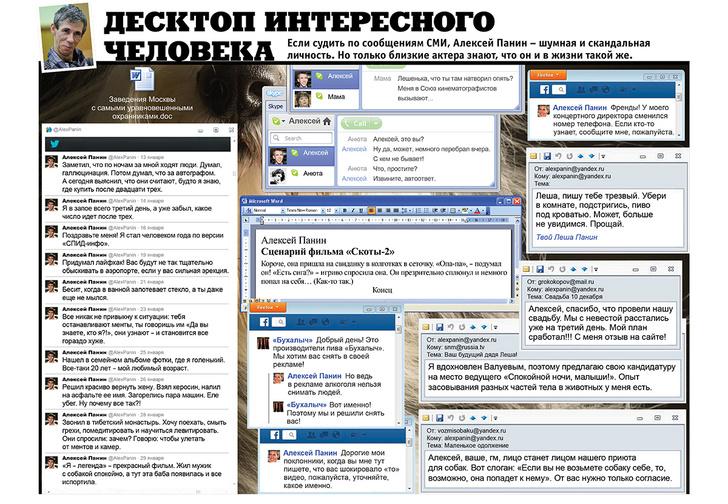 Фото №1 - Что творится на экране компьютера Алексея Панина