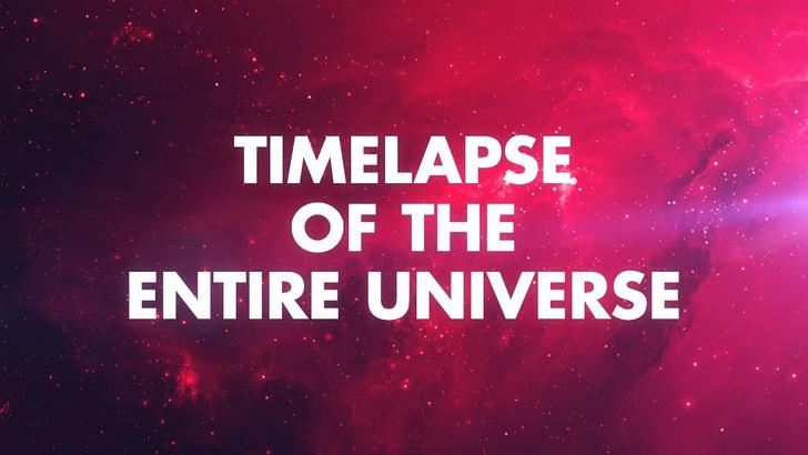Фото №1 - История Вселенной всего за 10 минут (зрелищное ВИДЕО)