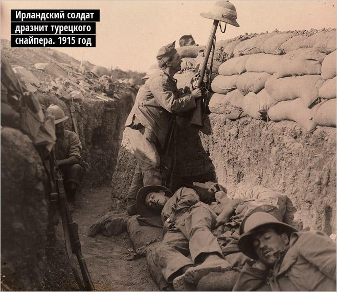 Ирландский солдат дразнит турецкого снайпера. 1915 год