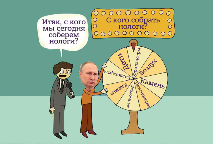 Фото №1 - Госдума разрешила самозанятым платить налоги. Лучшие шутки!