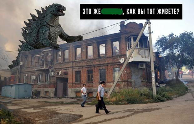 Фото №1 - «А что тут разрушать?»: фотожабофлешмоб о похождениях Годзиллы в российских городах
