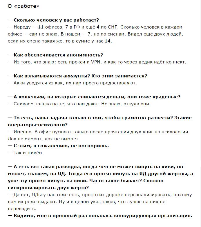 Фото №2 - Как не стать жертвой интернет-щипачей: интервью с мошенником