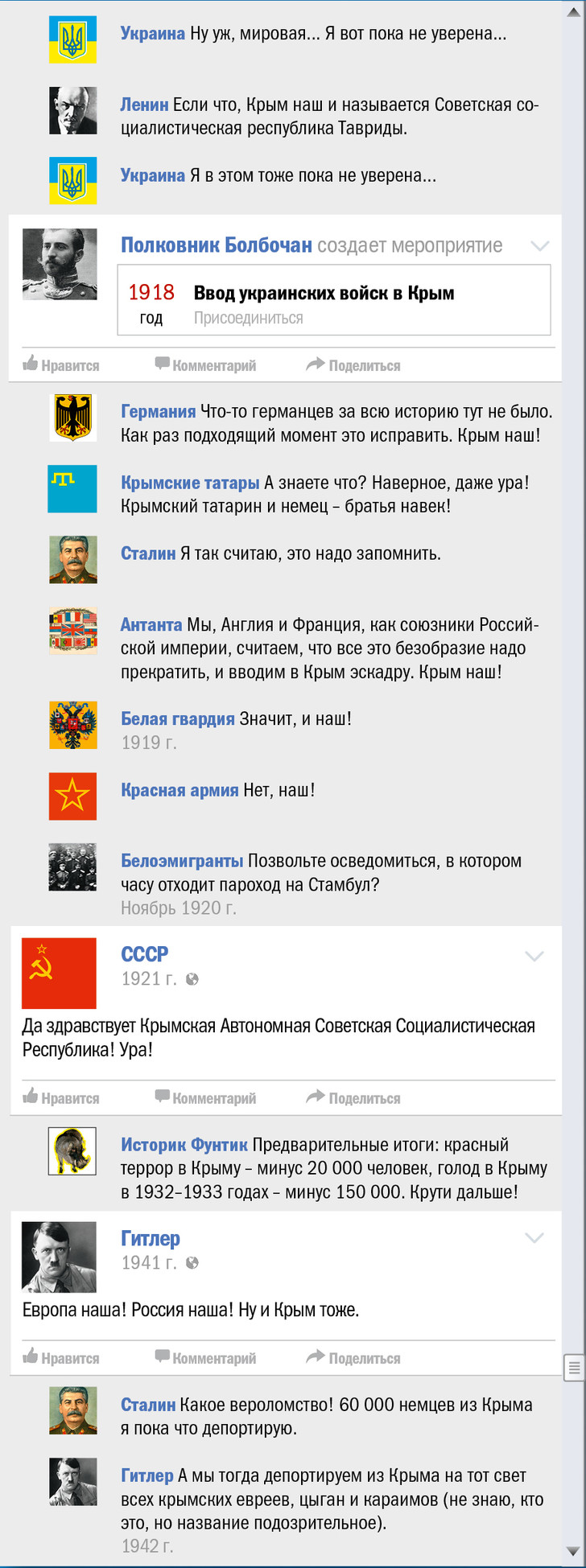 Фото №11 - Крым чей? Правдивая история Крыма в виде ленты «Фейсбука»