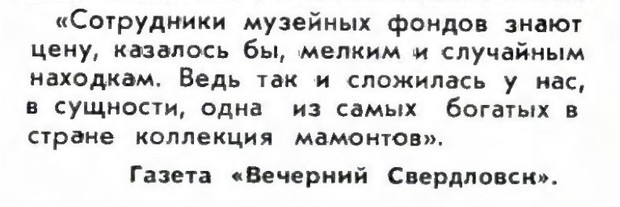 Фото №27 - Идиотизмы из прошлого: 1971 и 1972 годы (выпуск № 4)