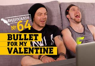 Русские клипы глазами валлийских металлистов Bullet for My Valentine (Видеосалон № 64)