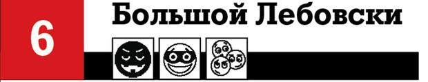 Фото №108 - 100 лучших комедий, по мнению российских комиков