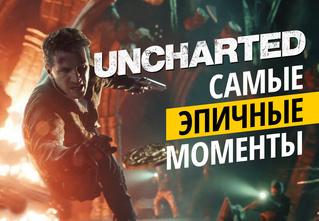 Самые эпичные моменты из всех видеоигр Uncharted за 3 минуты!