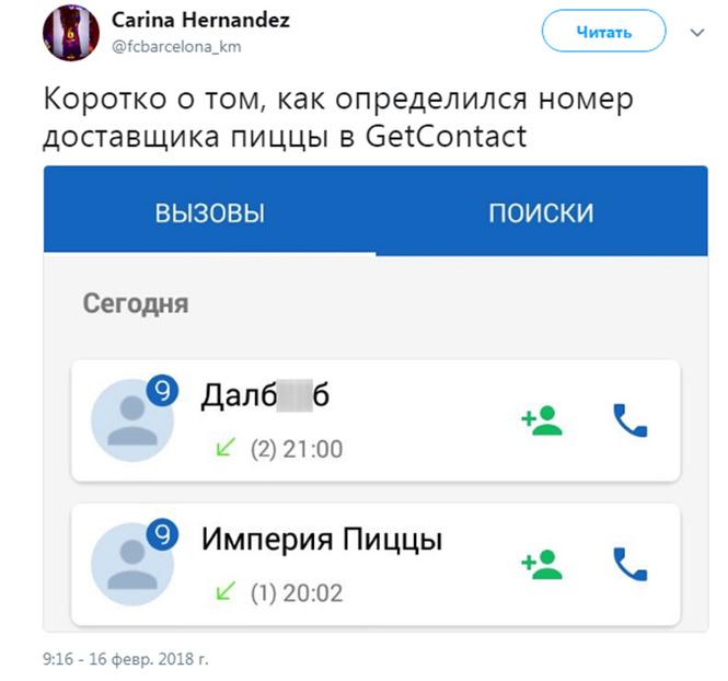 программа определяющая как записан в телефоне