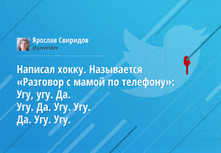 15 лучших шуток недели из русского твиттера