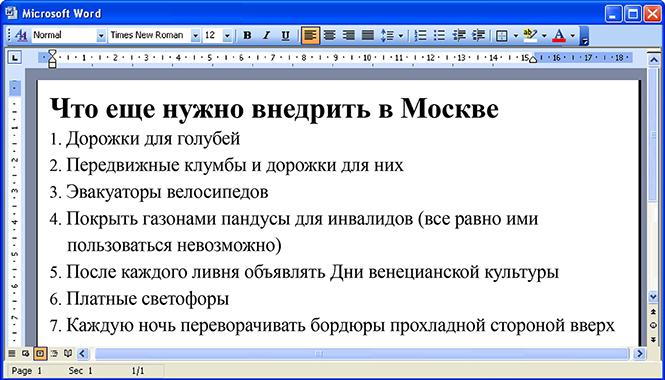 Фото №11 - Что творится на экране компьютера Сергея Собянина
