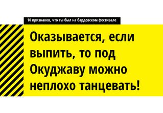 10 признаков, что ты поехал на бардовский фестиваль