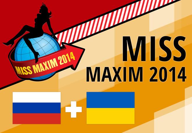 Фото №1 - MAXIM выступает за мир и приглашает на обложку украинок