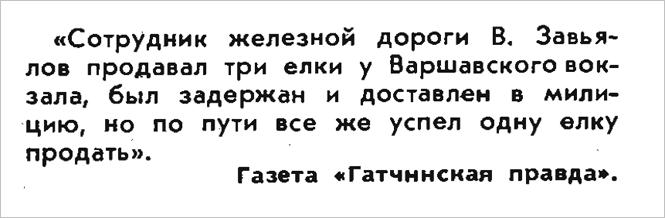 Фото №5 - Идиотизмы из прошлого: 1969 год (выпуск №2)