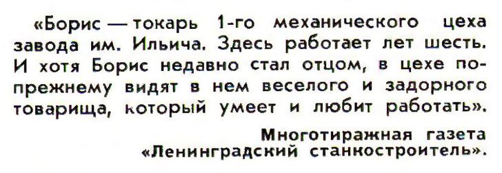 Фото №27 - Идиотизмы из прошлого: 1973-й год (выпуск № 5)