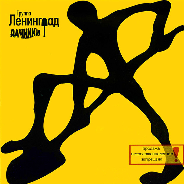 Фото №19 - 20 лучших обложек русского рока