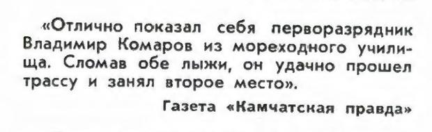 Фото №21 - Идиотизмы из прошлого: 1971 и 1972 годы (выпуск № 4)