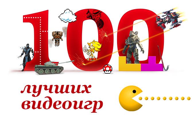 Фото №1 - 100 лучших видеоигр