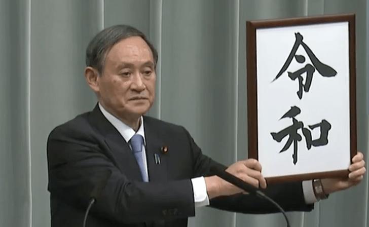 Фото №1 - В Японии дали имя новой эре. Что вообще означает эра в Японии?