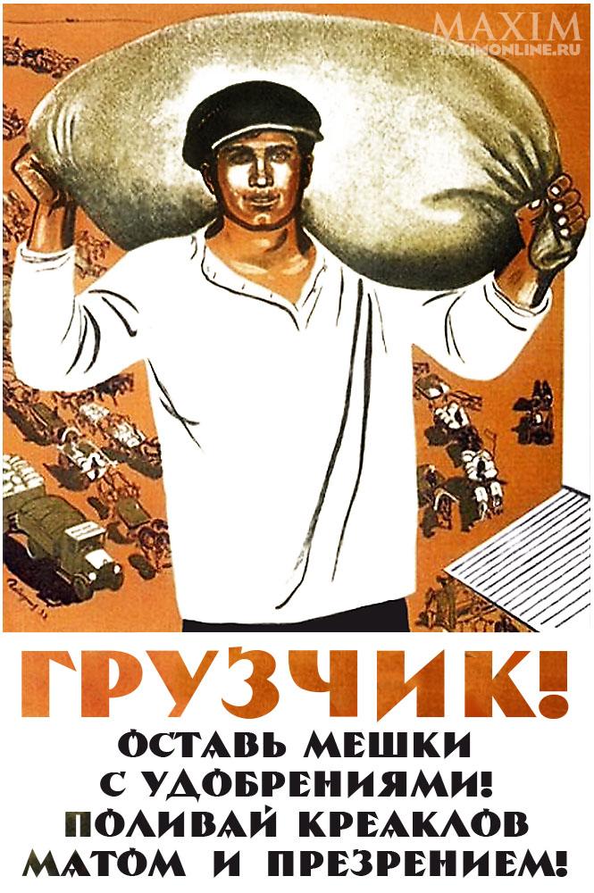 Фото №14 - 25 агитплакатов для всех забывших, что в Интернете кто-то не прав!