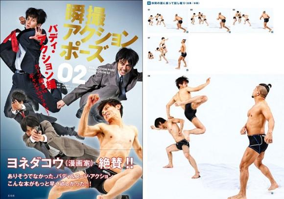 Фото №4 - А вот, например, книга — лидер продаж в японском Amazon