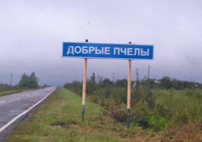 Фото №1 - Объявлены поселения России с самыми забавными названиями